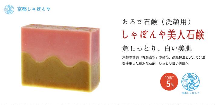アロマ石鹸「しゃぼんや美人石鹸」超しっとり、白い美肌