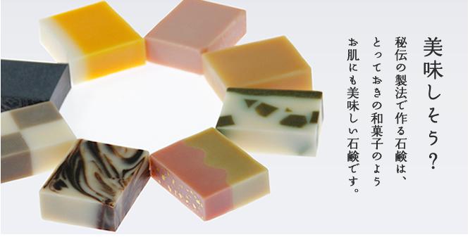アロマ石鹸「しゃぼんや美人石鹸」秘伝の製法で作る石鹸は、和菓子のよう