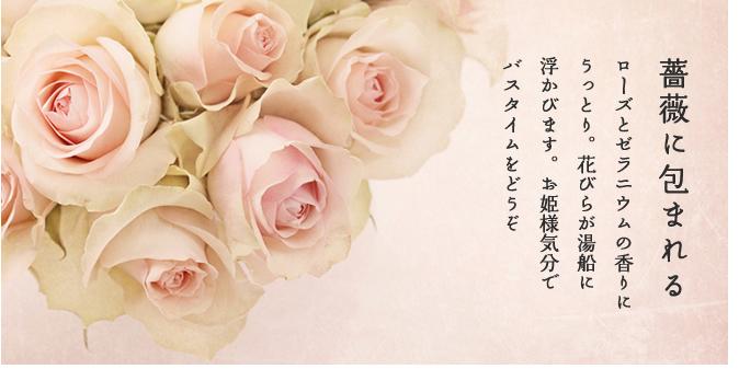 バスソルト「おひめさま気分」薔薇に包まれる