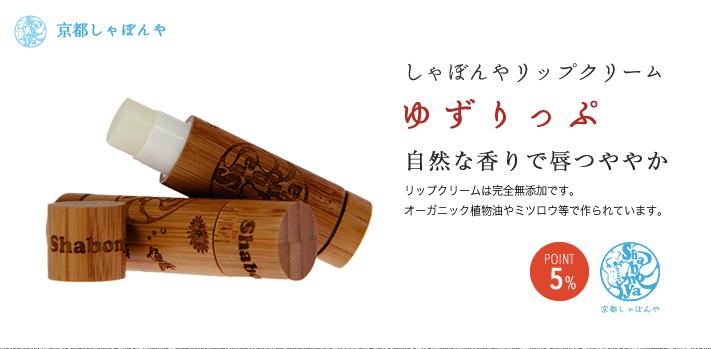 http://yasashisa.net/item_image/cosme/c_yuzu_rip/item_main.jpg