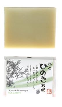 ボディ石鹸「京のひのき石鹸」商品