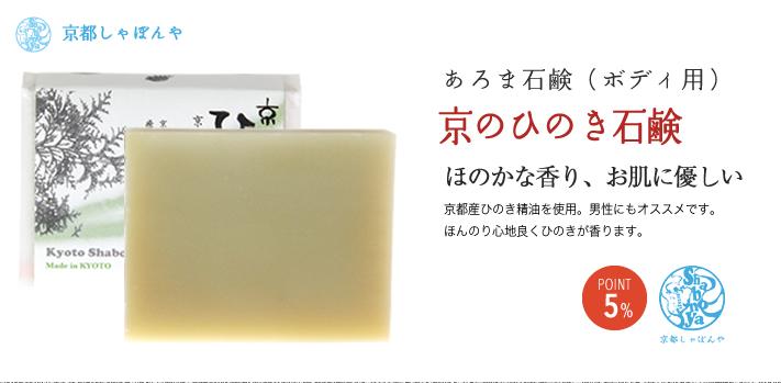 ボディ石鹸「京のひのき石鹸」ほのかな香り、お肌に優しい