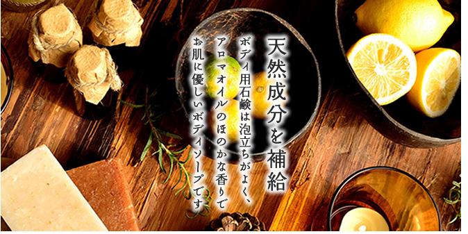 ボディ石鹸「京のひのき石鹸」天然成分を補給