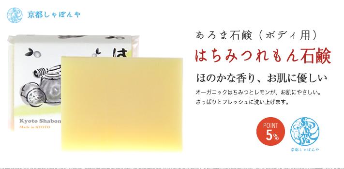 ボディ石鹸「はちみつれもん石鹸」ほのかな香り、お肌に優しい