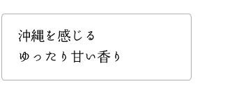 「月桃石鹸」沖縄を感じるゆったり甘い香り