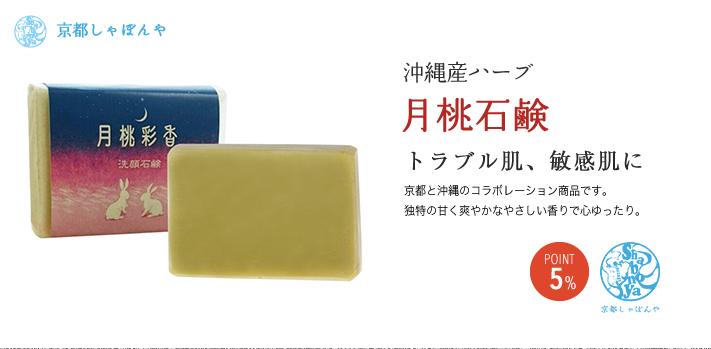 「月桃石鹸」トラブル肌、敏感肌に