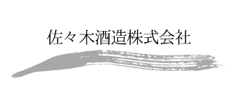 佐々木酒造コラボ石鹸