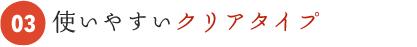 【特徴3】使いやすいクリアタイプのキャリアオイル