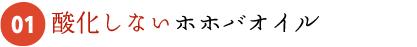 【特徴2】酸化しないホホバオイル