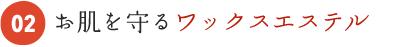 【特徴3】お肌を守るワックスエステル