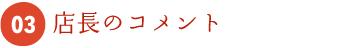 【特徴4】ホホバオイルについて店長のコメント