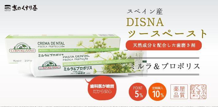 「DISNAツースペースト」ミルラ&プロポリス歯磨き剤
