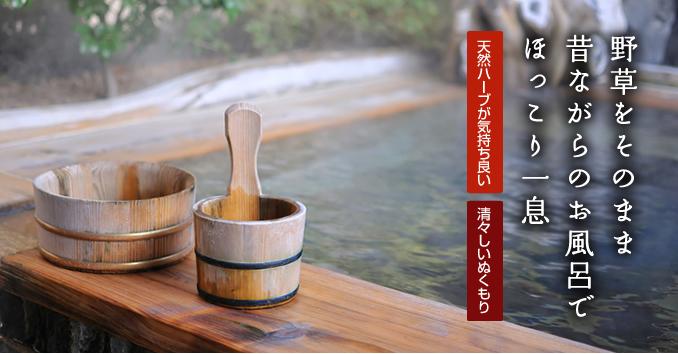 和湯「ひのきの湯」野草をそのまま。昔ながらのお風呂