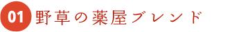 【特徴1】京都産ひのき。無添加でお肌にやさしいお風呂
