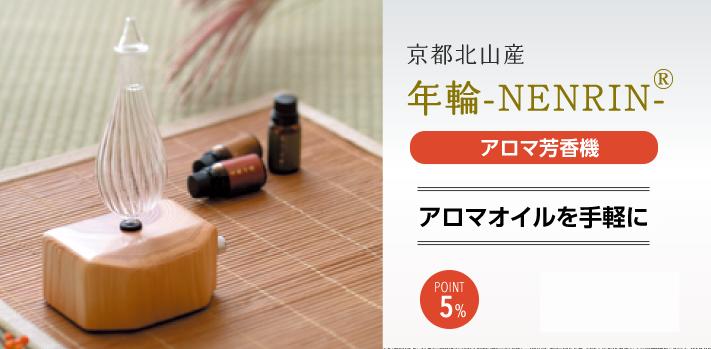 京都北山産「年輪-NENRIN-」美しい木目が奏でる和のスピーカー