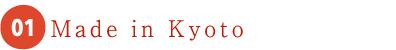 【特徴1】京都産のうっとりする美しさとぬくもりのアロマディフューザー