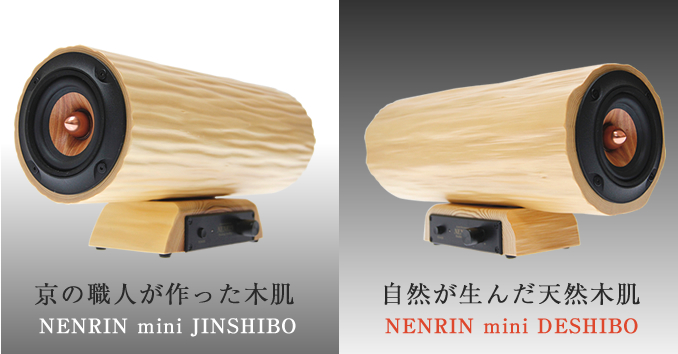 京の職人が作った木肌と、自然が生んだ天然木肌