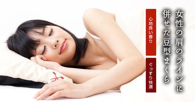 京都北山産「ひのき枕おまめ」女性の肩のラインにあわせた豆型まくら