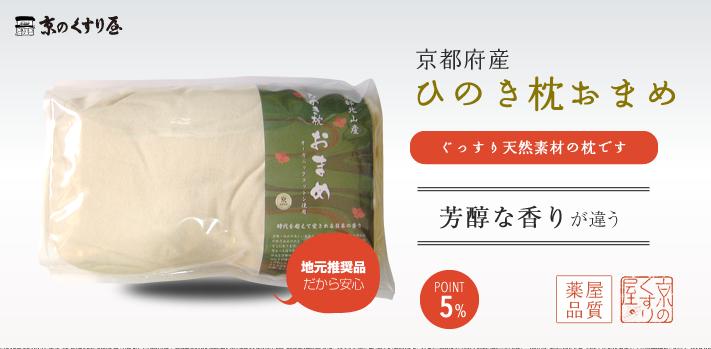 京都北山産「ひのき枕おまめ」芳醇な香りが楽しめます。