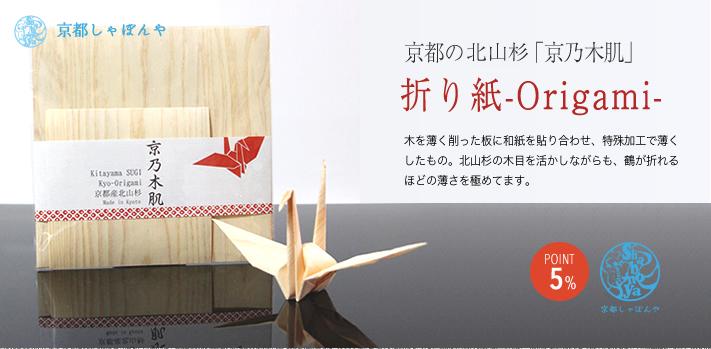「京乃木肌」ひのきが香る折り紙