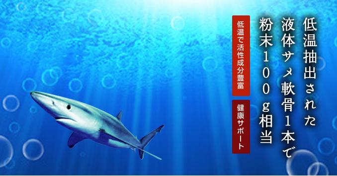 「カーティーセルプラス」低温抽出された液体サメ軟骨1本で粉末100g相当