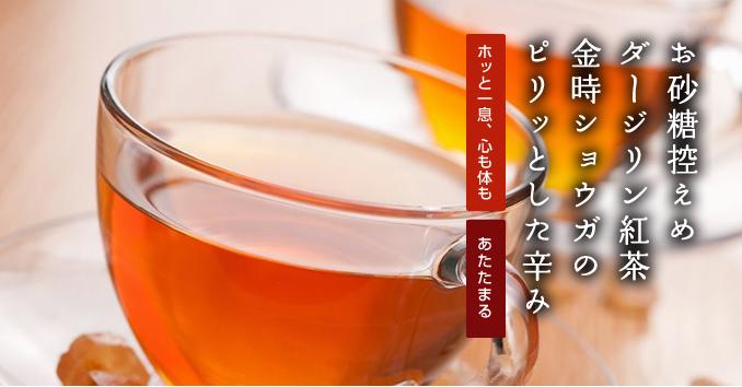 金時生姜de「ぽかぽか紅茶」お砂糖控えめ。ダージリン紅茶