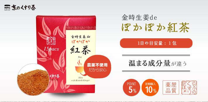 金時生姜de「ぽかぽか紅茶」温まる成分量が違う