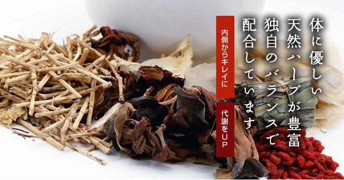 蔡オリジナル「三通茶」体に優しい天然ハーブが豊富。