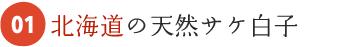北海道の鮭白子由来