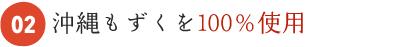 沖縄産もずくを100%使用