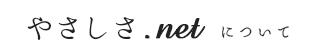 やさしさ.netについて