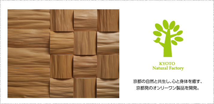 KyotoNaturalFactory