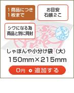 小分け袋(ピンク・小)