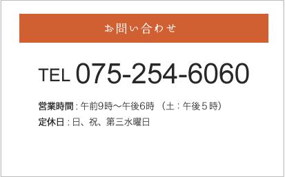 TEL075-254-6060