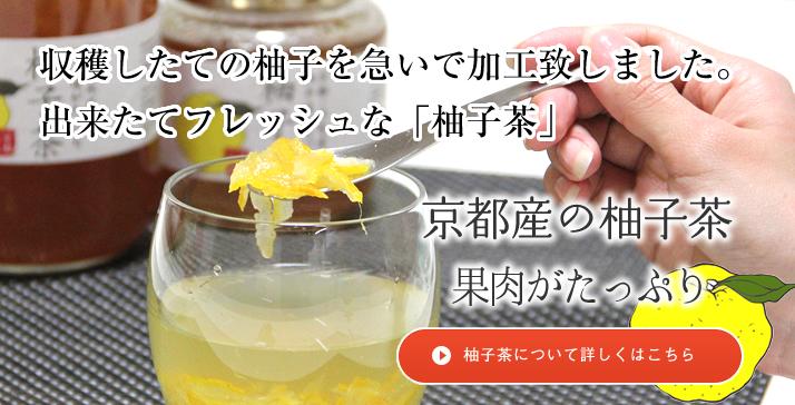 京都産柚子茶