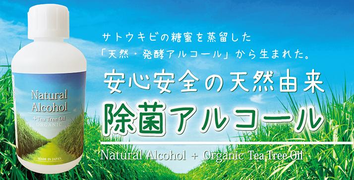 naturalアルコール