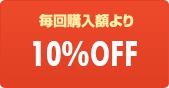 10%OFF