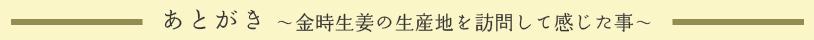 あとがき 〜金時生姜の生産地を訪問して感じた事〜