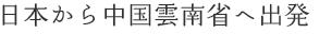 日本から中国雲南省へ出発