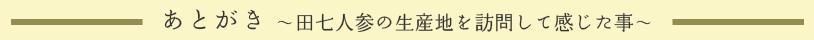 あとがき 〜田七人参の生産地を訪問して感じた事〜
