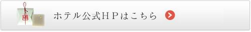 ザ・リッツ・カールトン京都公式HP