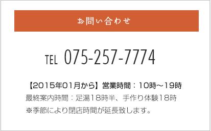 TEL075-257-7774