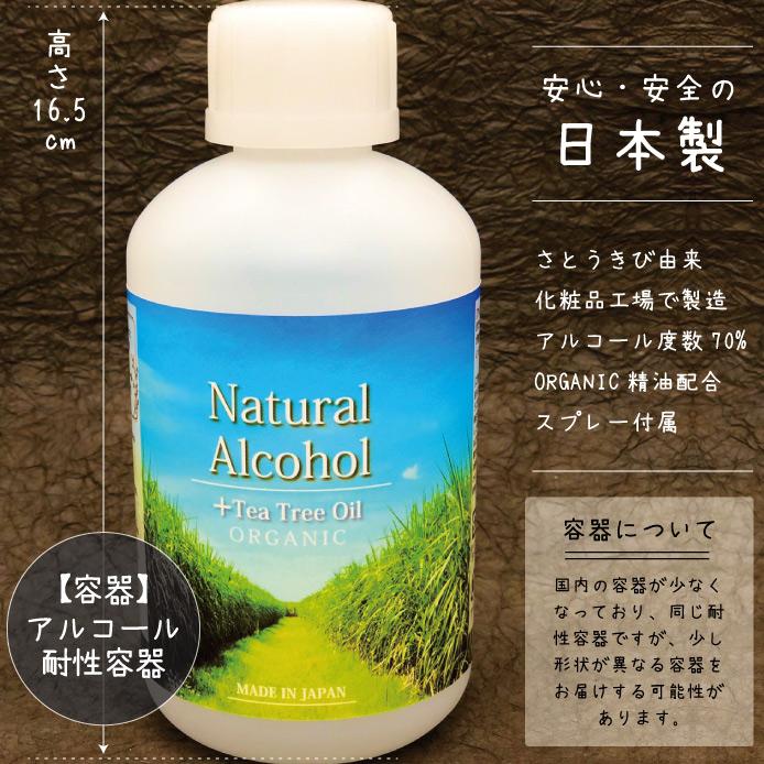 アルコール除菌スプレー